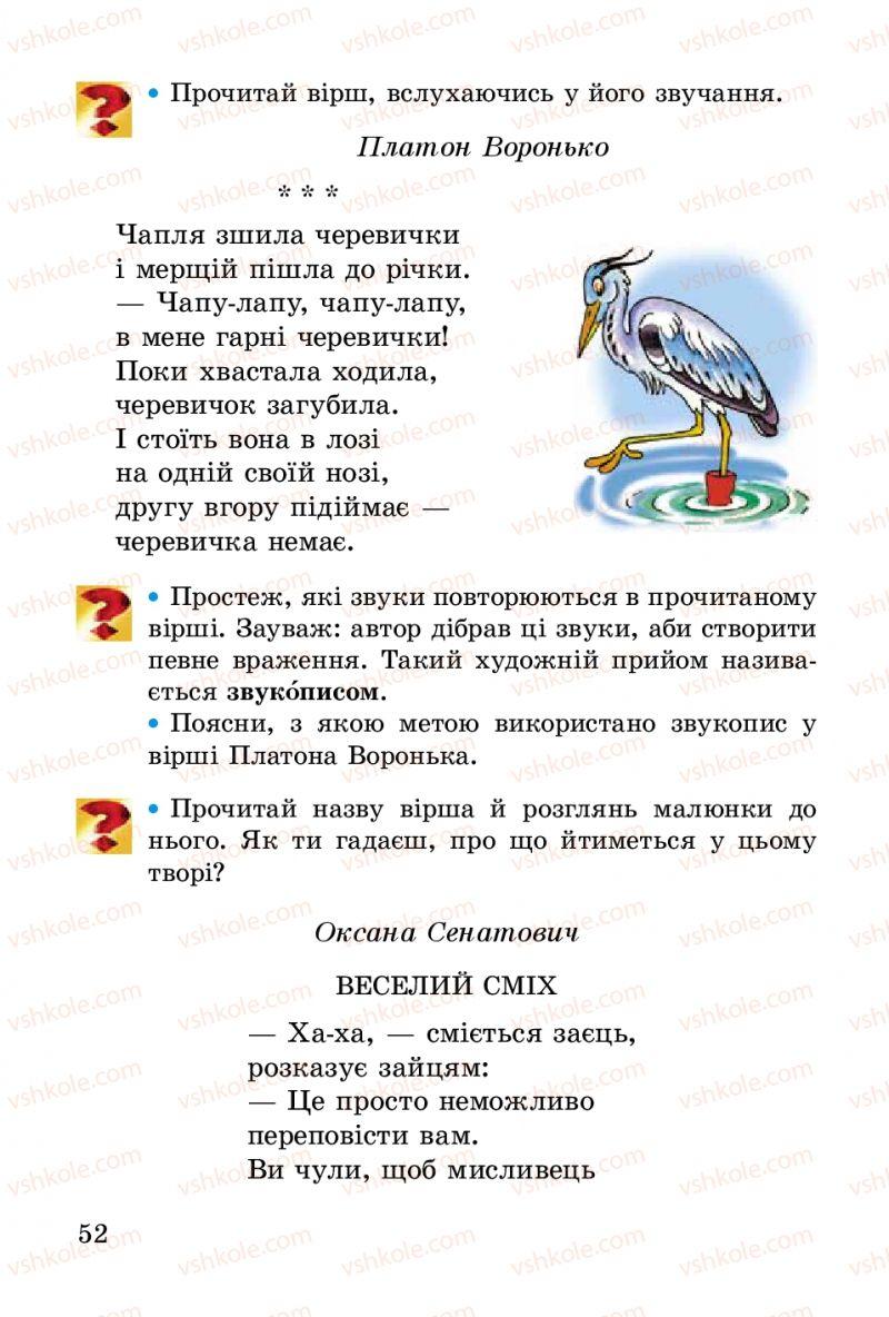 Страница 52   Учебник Українська література 2 класс В.О. Науменко 2012