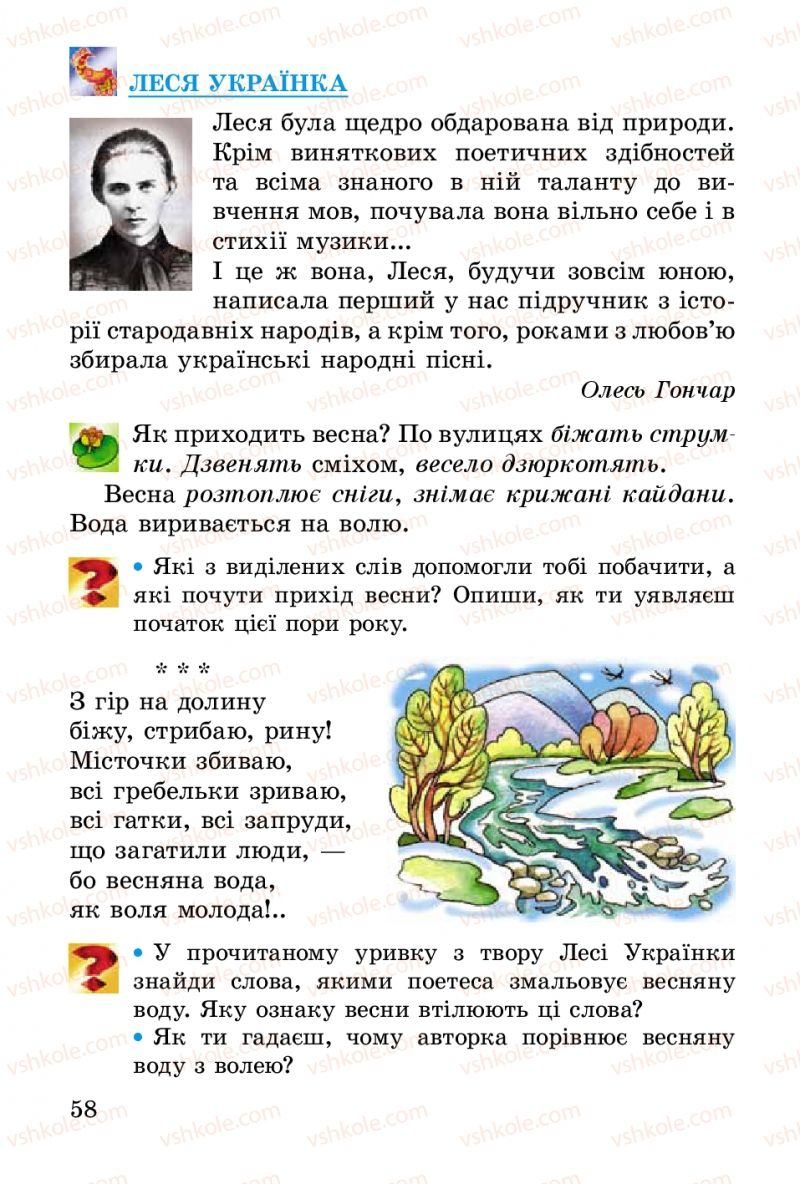 Страница 58 | Учебник Українська література 2 класс В.О. Науменко 2012