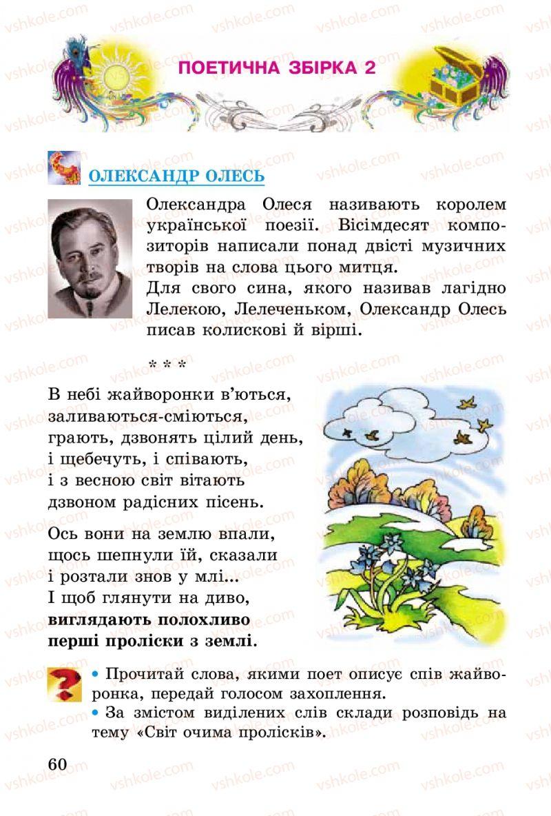 Страница 60 | Учебник Українська література 2 класс В.О. Науменко 2012