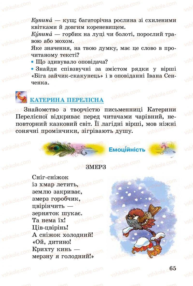 Страница 65 | Учебник Українська література 2 класс В.О. Науменко 2012