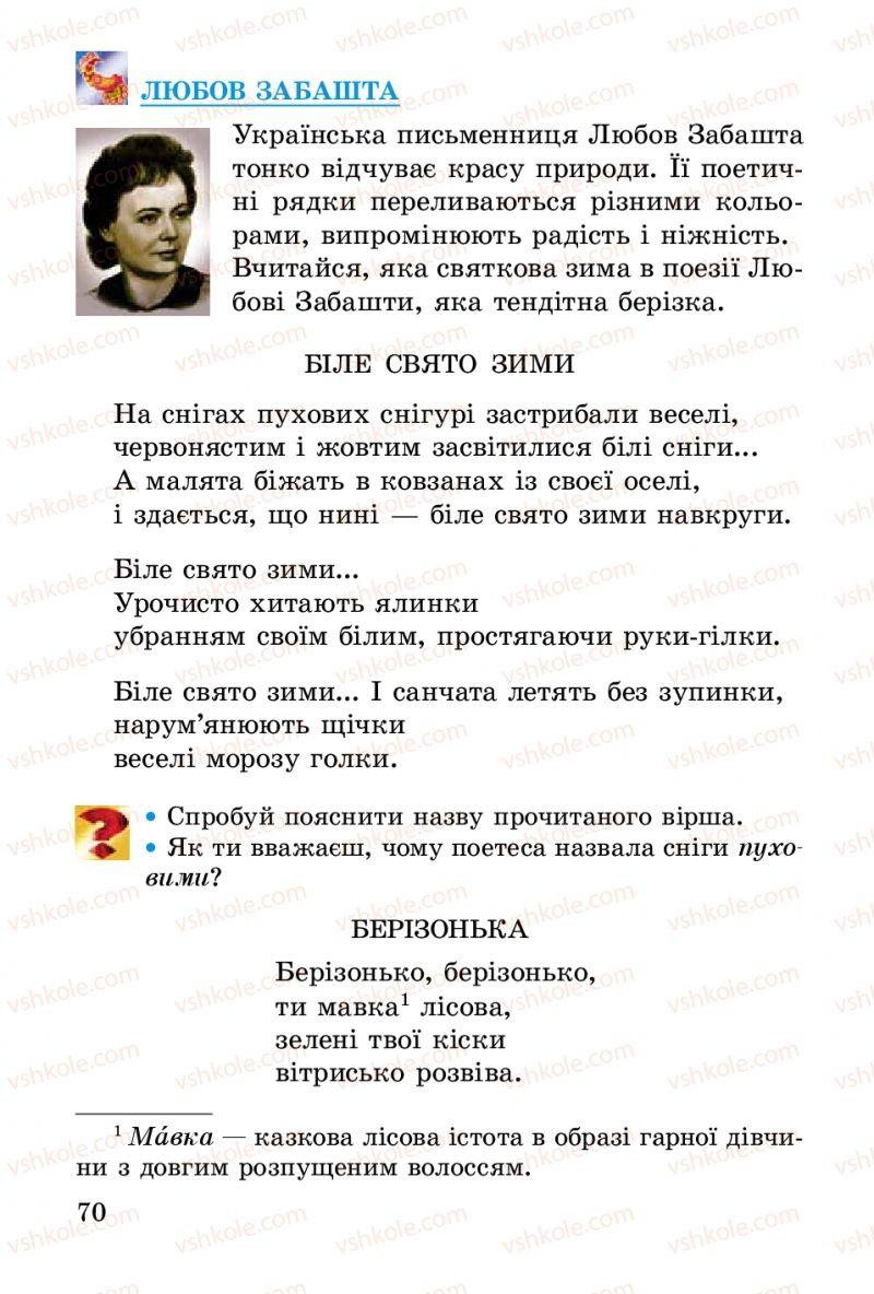 Страница 70 | Учебник Українська література 2 класс В.О. Науменко 2012