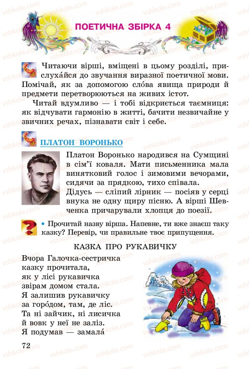 Страница 72 | Учебник Українська література 2 класс В.О. Науменко 2012