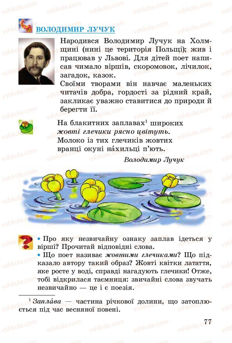 Страница 77 | Учебник Українська література 2 класс В.О. Науменко 2012
