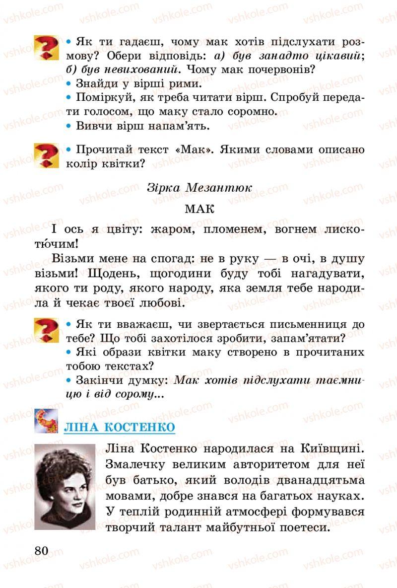Страница 80   Учебник Українська література 2 класс В.О. Науменко 2012