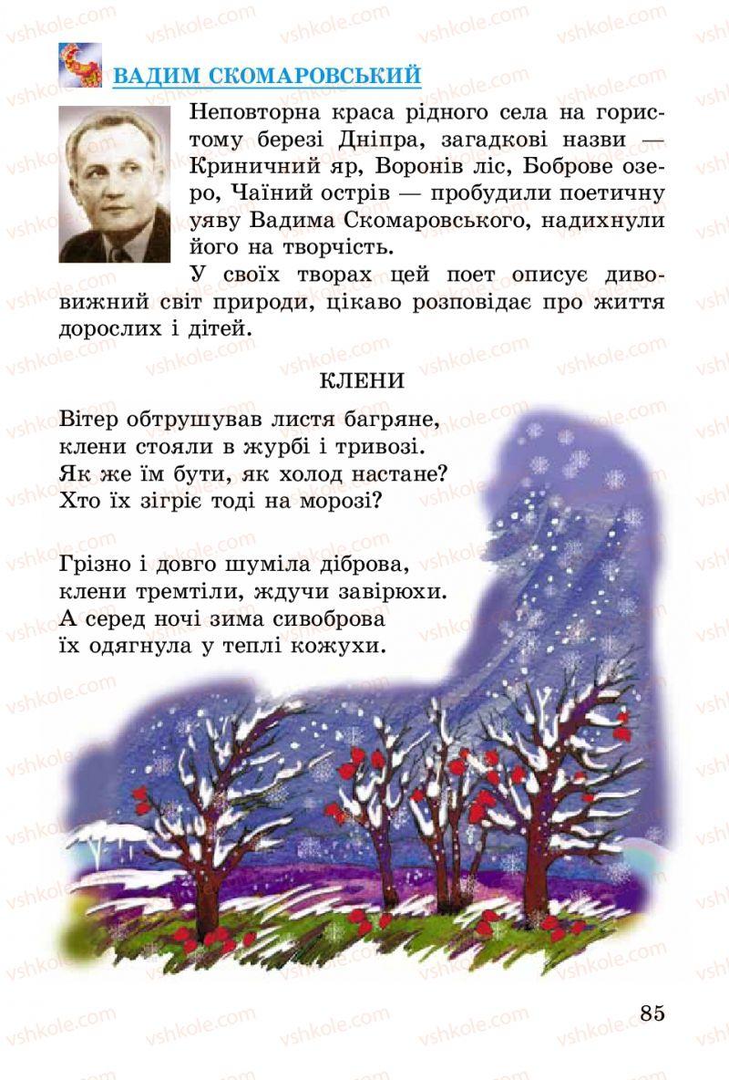 Страница 85   Учебник Українська література 2 класс В.О. Науменко 2012