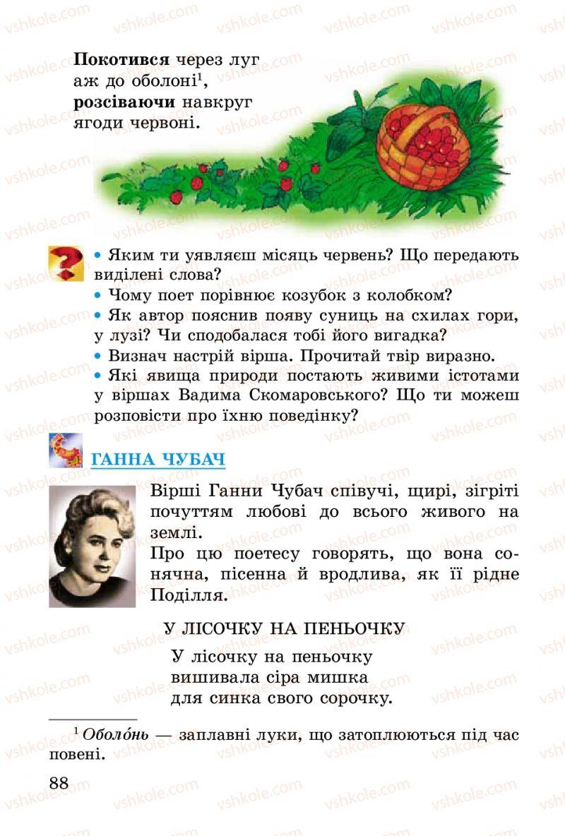 Страница 88 | Учебник Українська література 2 класс В.О. Науменко 2012