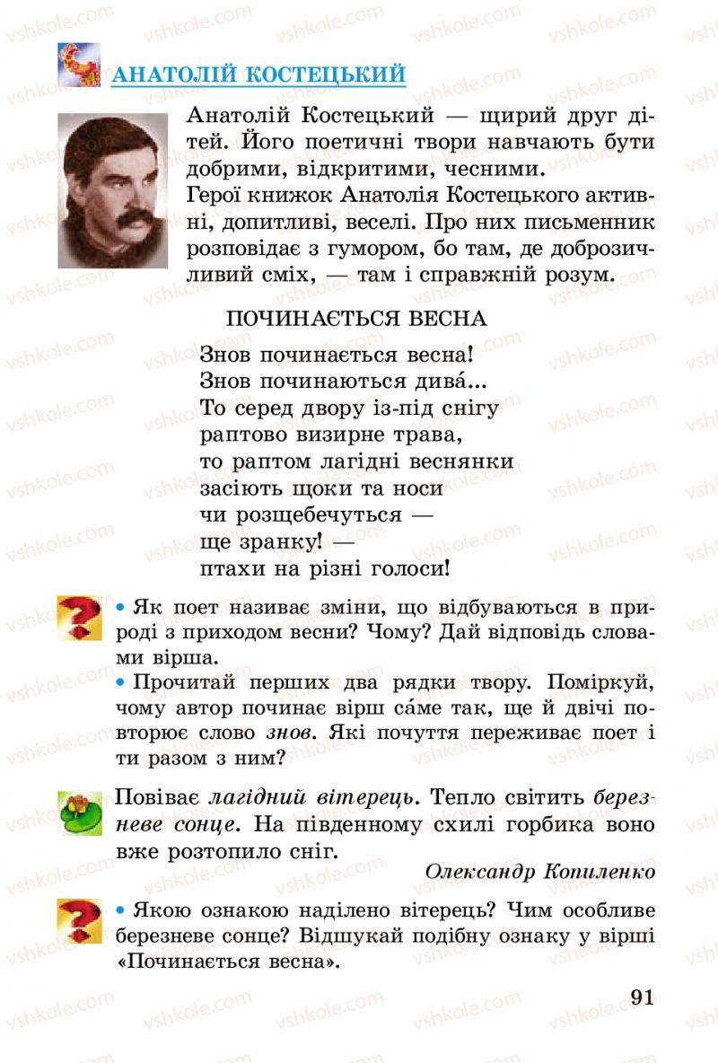 Страница 91 | Учебник Українська література 2 класс В.О. Науменко 2012