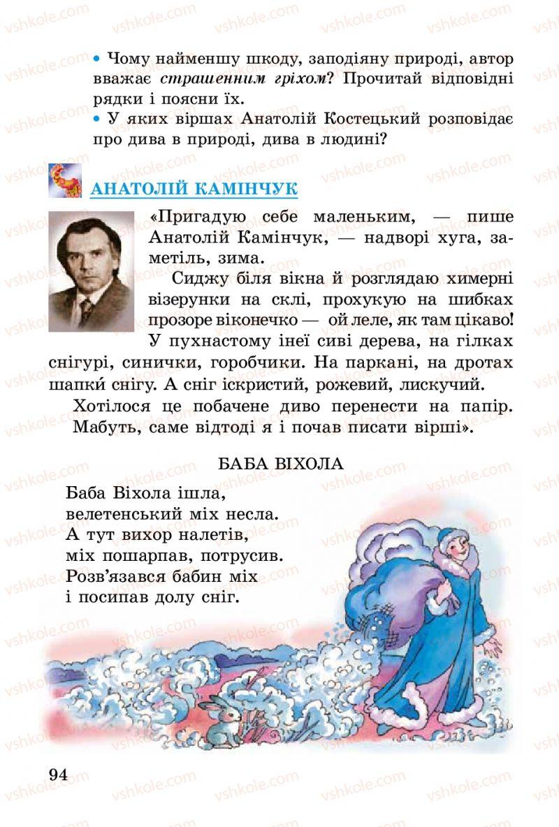 Страница 94 | Учебник Українська література 2 класс В.О. Науменко 2012