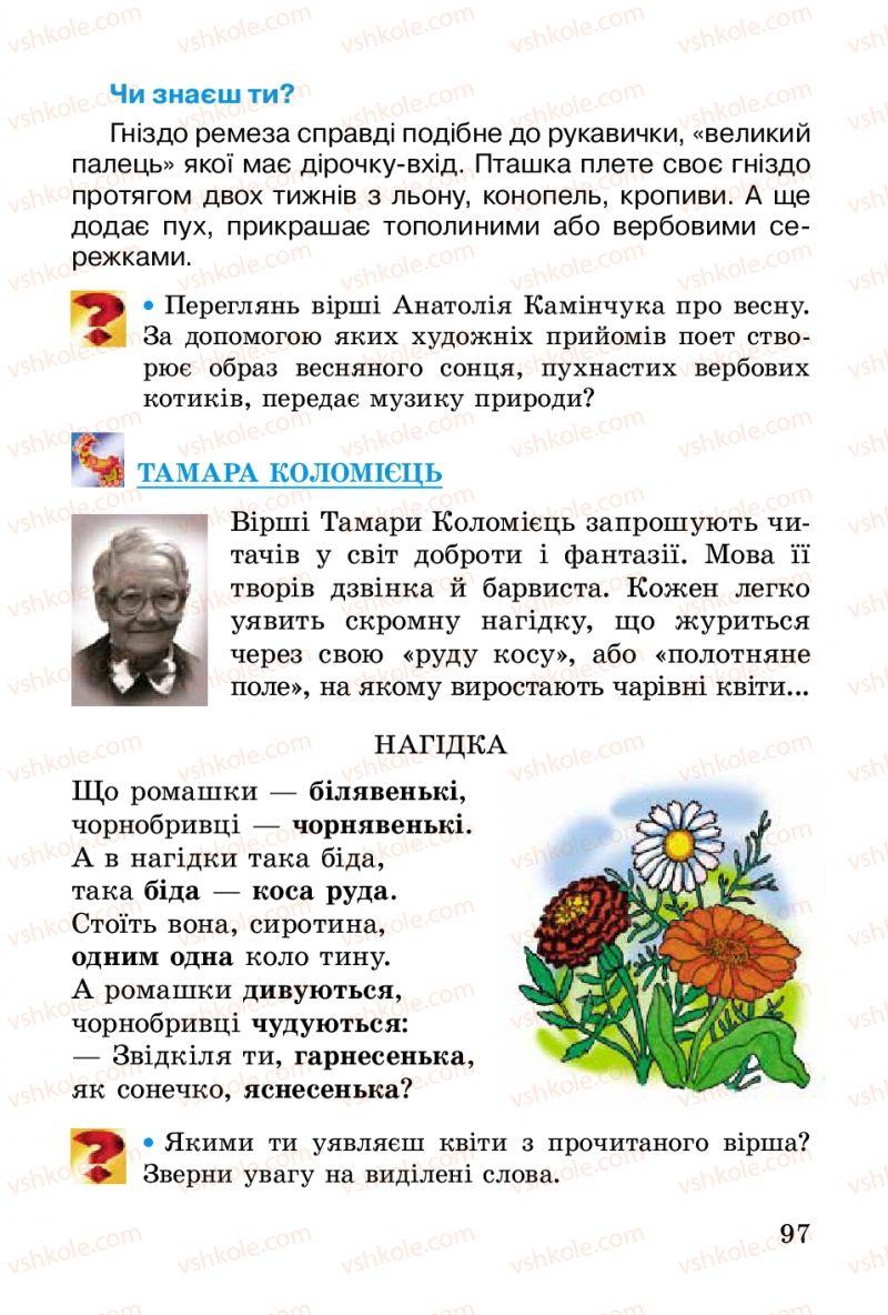Страница 97 | Учебник Українська література 2 класс В.О. Науменко 2012