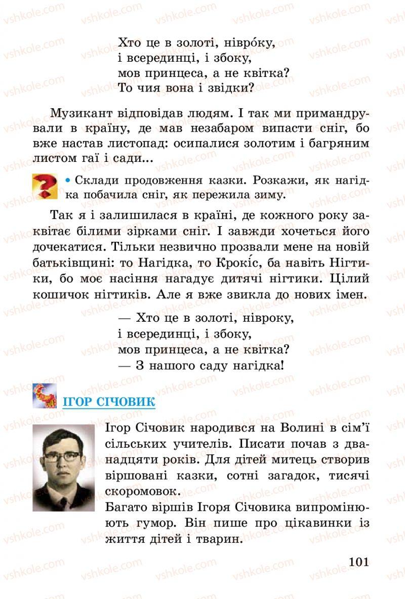 Страница 101 | Учебник Українська література 2 класс В.О. Науменко 2012