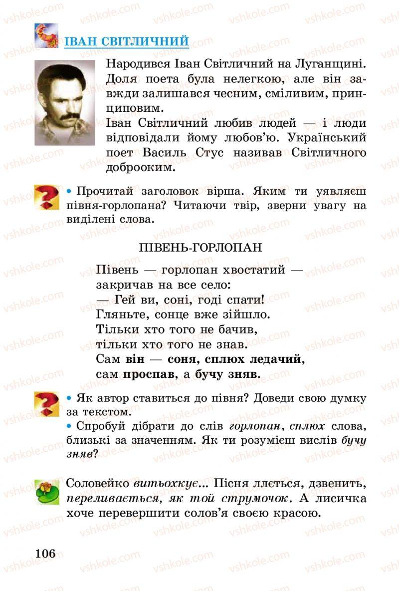 Страница 106 | Учебник Українська література 2 класс В.О. Науменко 2012