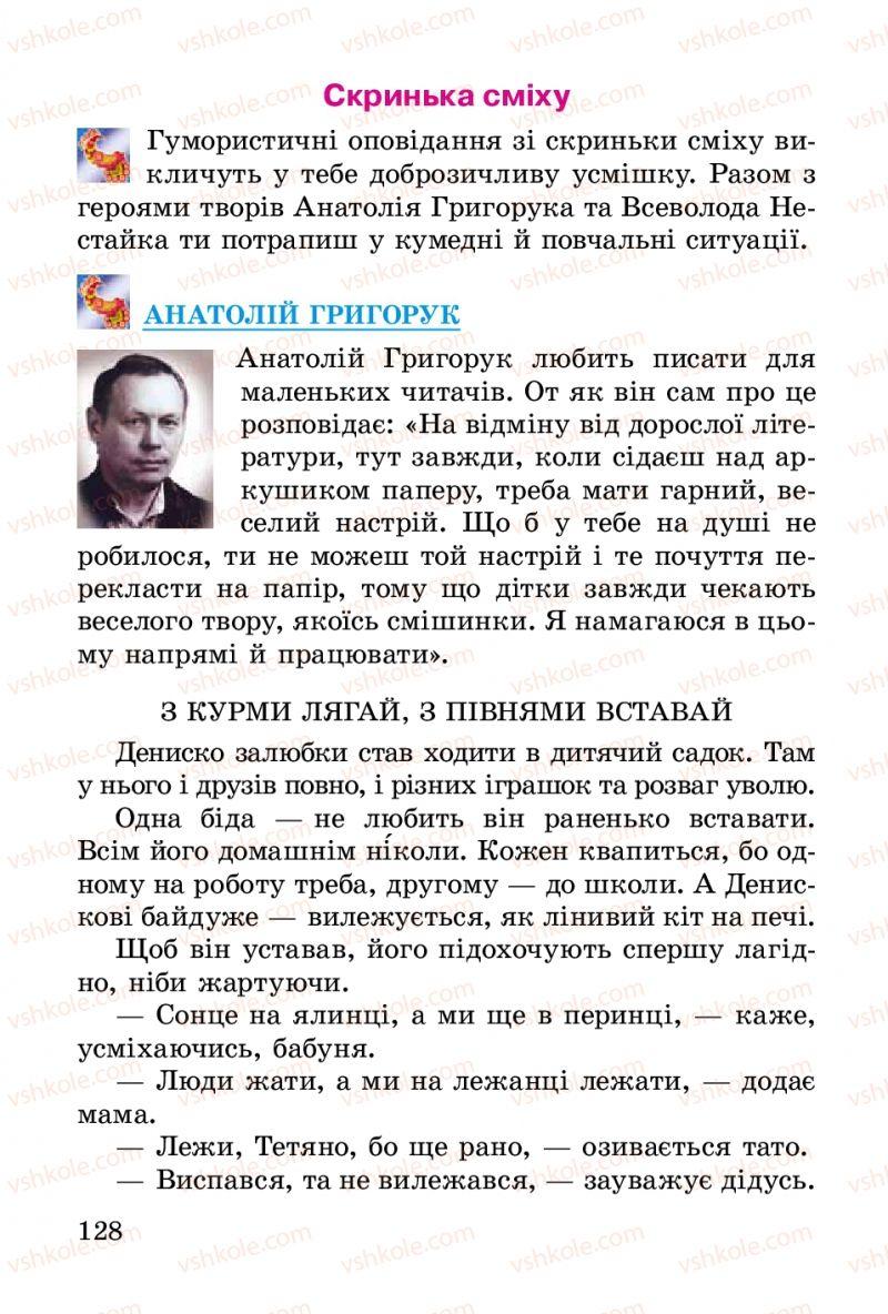 Страница 128 | Учебник Українська література 2 класс В.О. Науменко 2012