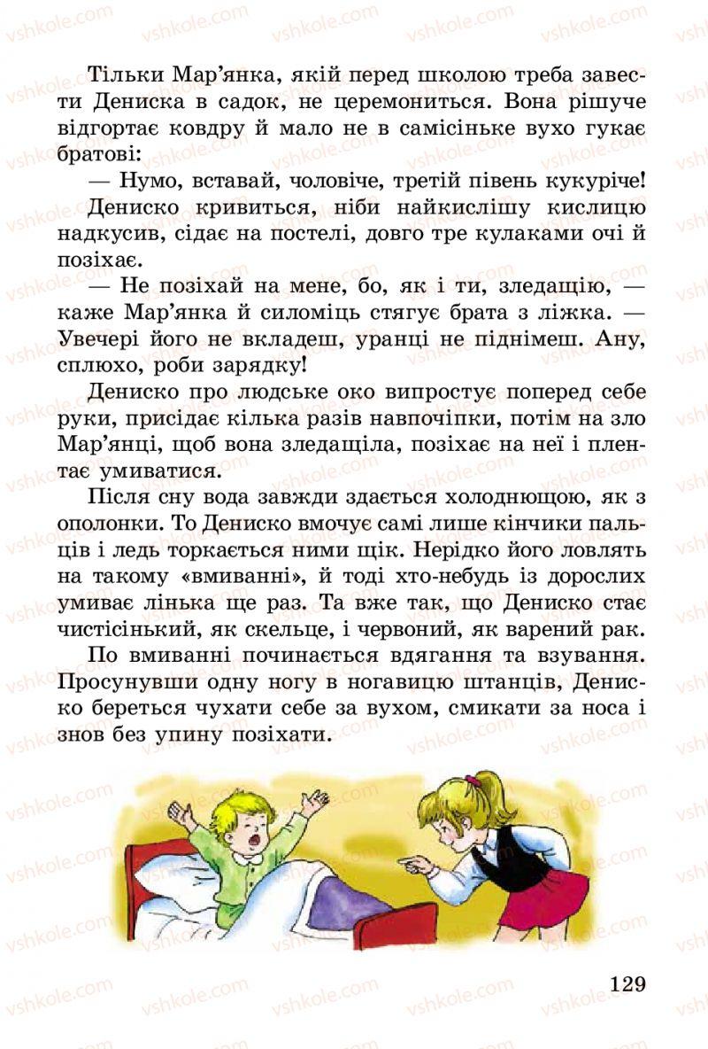 Страница 129   Учебник Українська література 2 класс В.О. Науменко 2012
