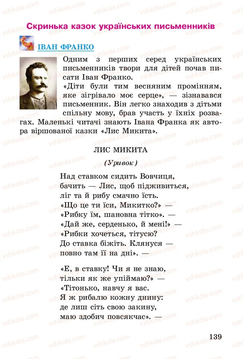 Страница 139 | Учебник Українська література 2 класс В.О. Науменко 2012