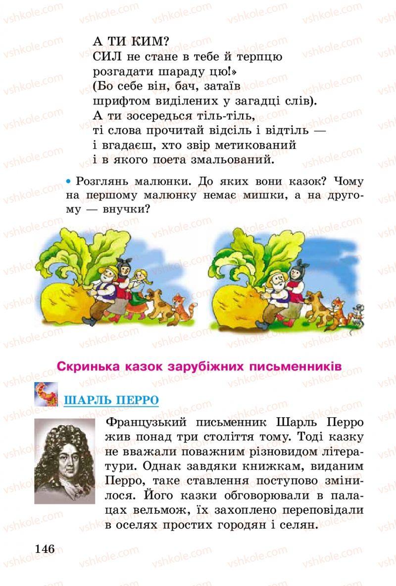Страница 146 | Учебник Українська література 2 класс В.О. Науменко 2012