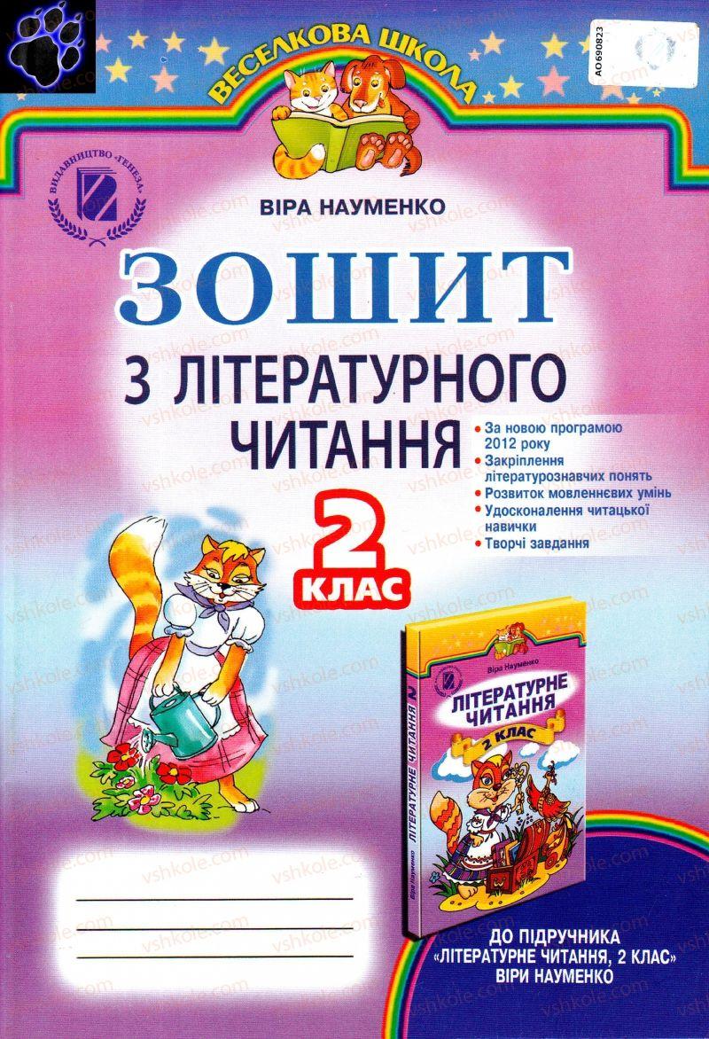 Страница 0 | Учебник Українська література 2 класс В.О. Науменко 2013 Зошит