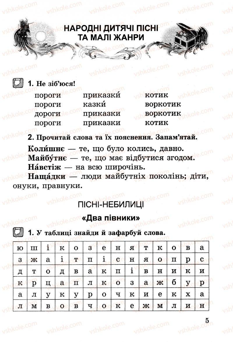 Страница 5   Учебник Українська література 2 класс В.О. Науменко 2013 Зошит