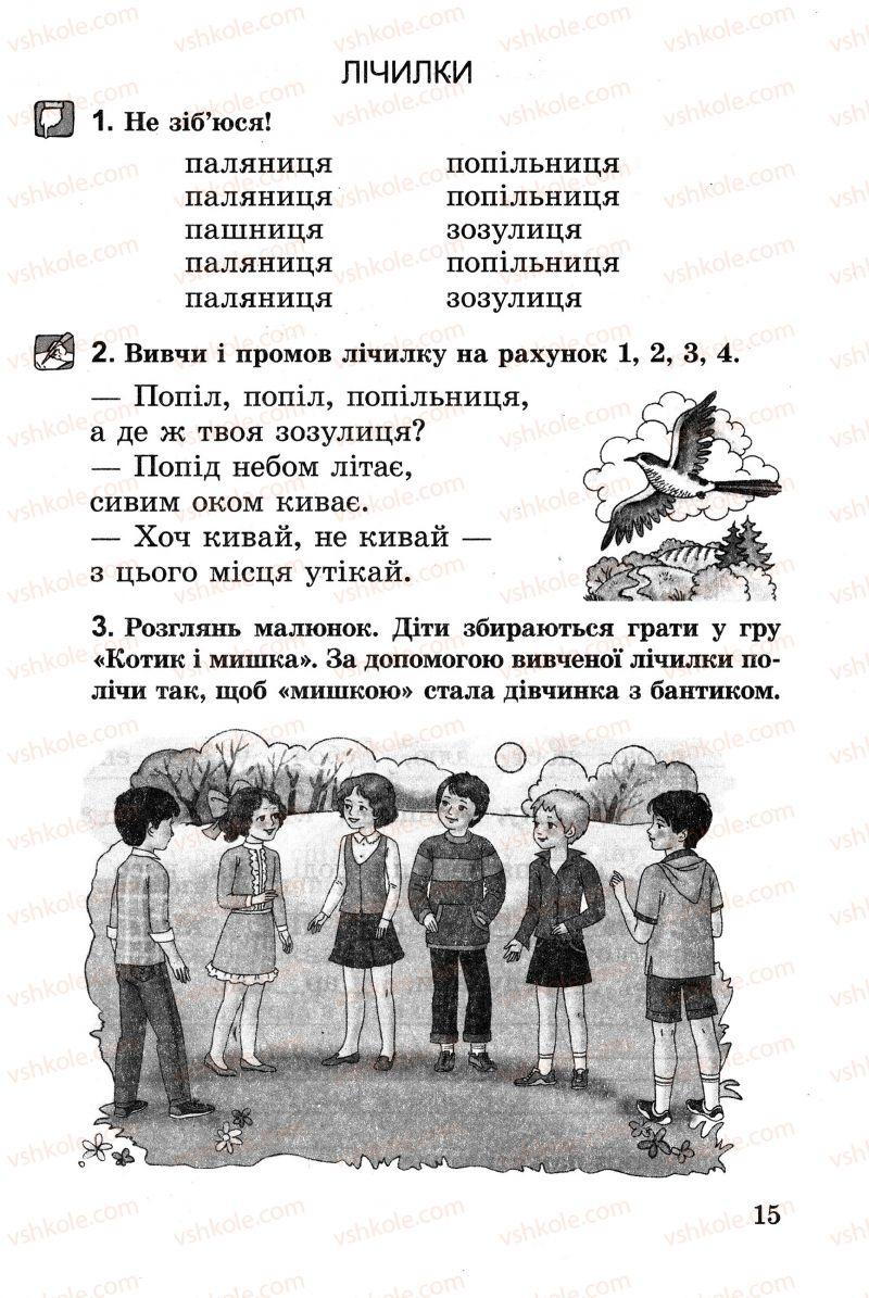 Страница 15 | Учебник Українська література 2 класс В.О. Науменко 2013 Зошит