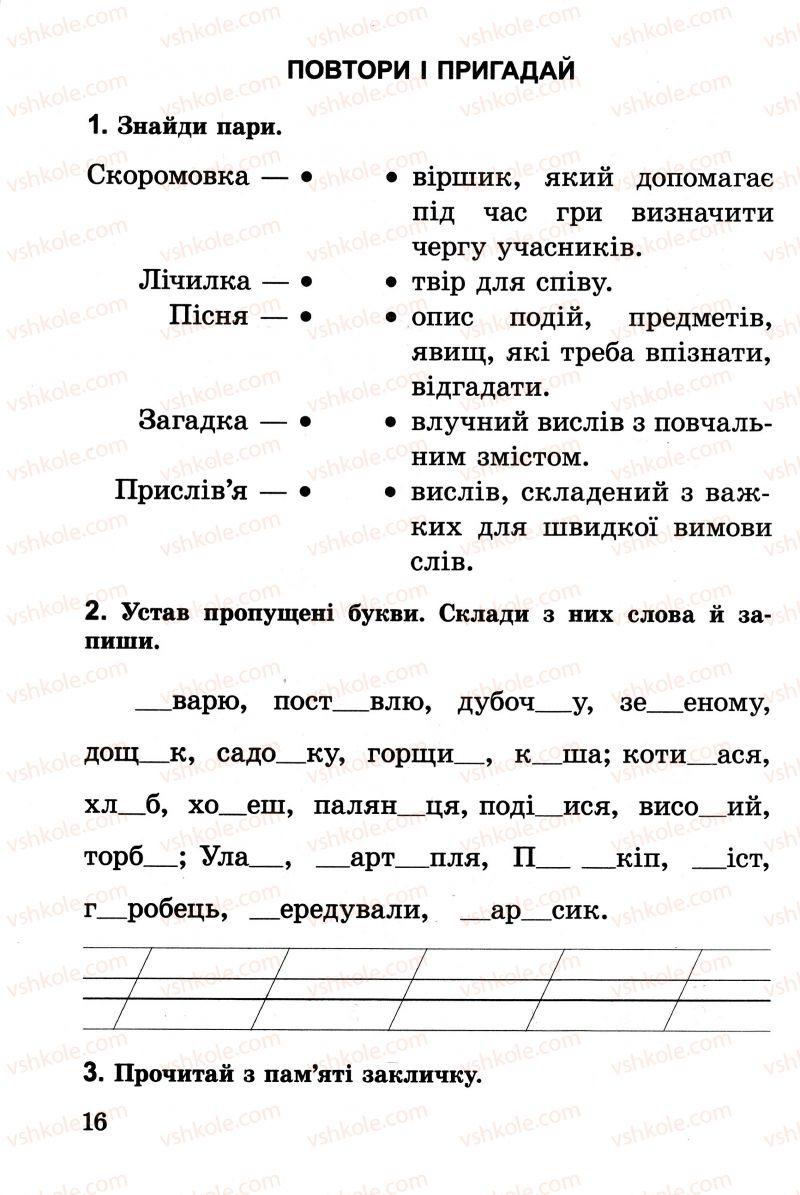 Страница 16 | Учебник Українська література 2 класс В.О. Науменко 2013 Зошит
