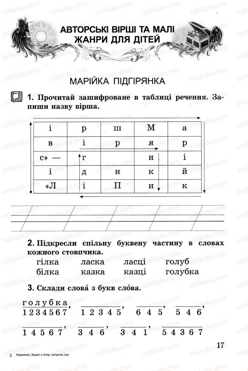 Страница 17 | Учебник Українська література 2 класс В.О. Науменко 2013 Зошит