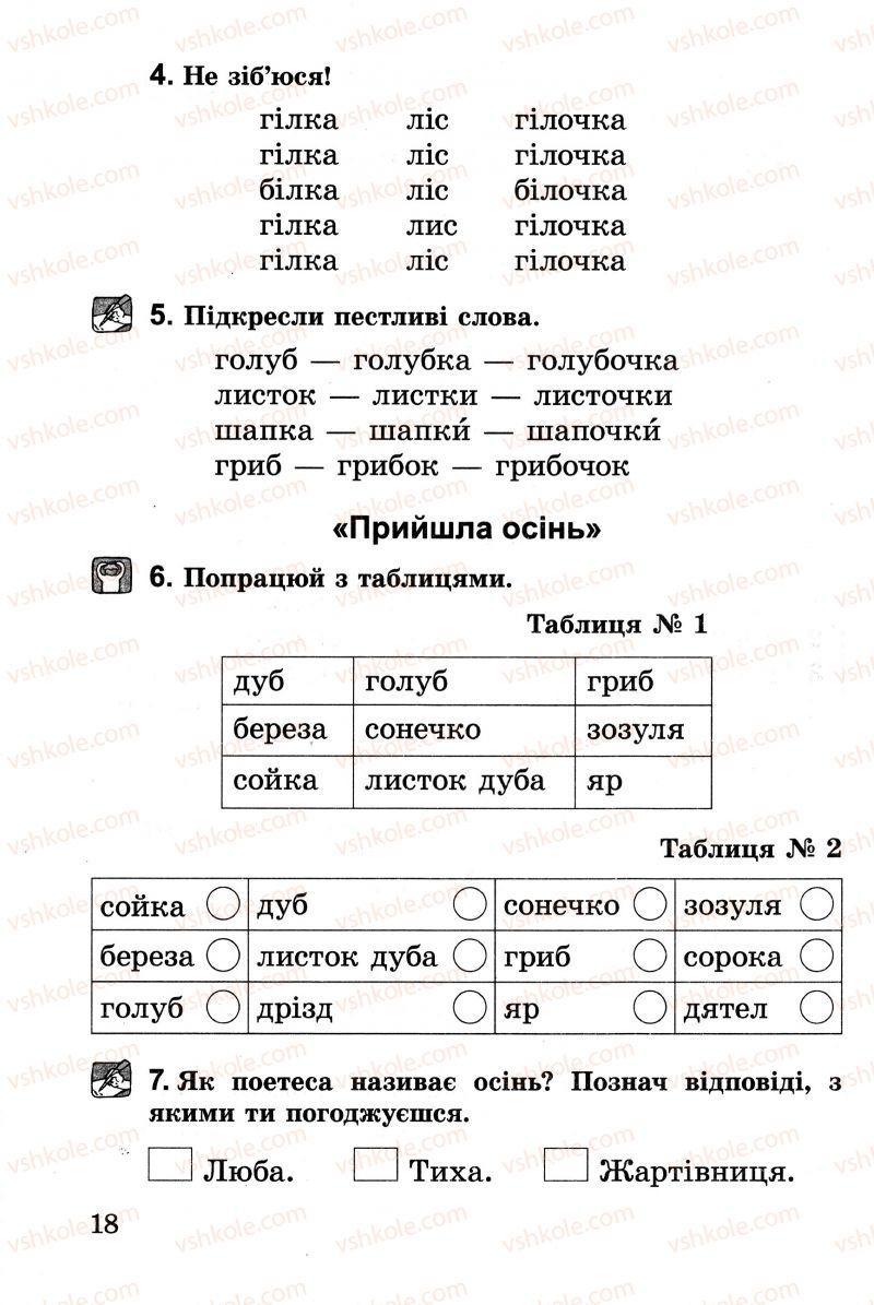 Страница 18 | Учебник Українська література 2 класс В.О. Науменко 2013 Зошит