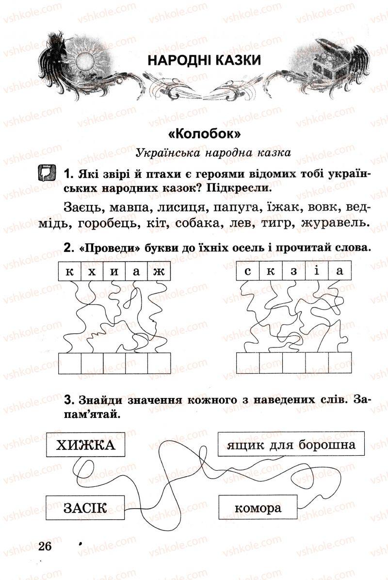 Страница 26 | Учебник Українська література 2 класс В.О. Науменко 2013 Зошит