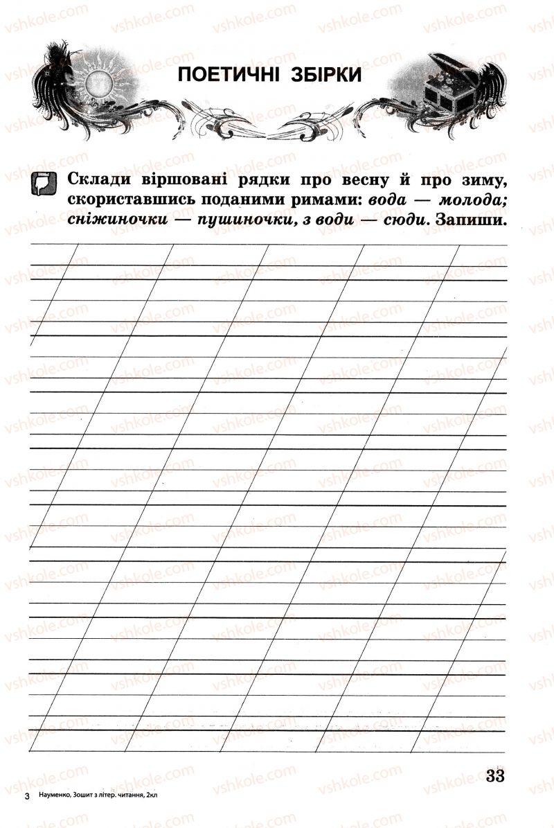 Страница 33 | Учебник Українська література 2 класс В.О. Науменко 2013 Зошит