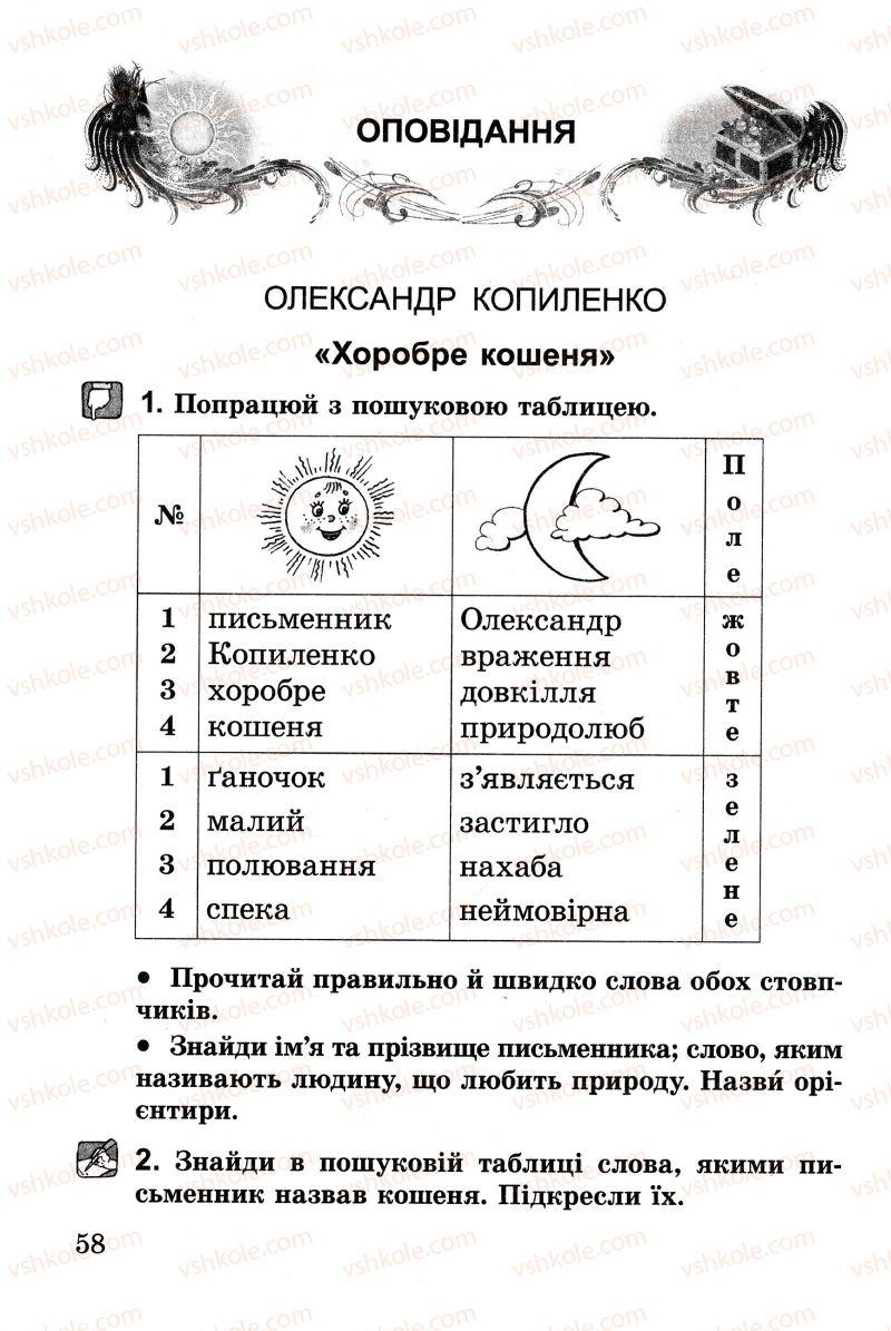 Страница 58 | Учебник Українська література 2 класс В.О. Науменко 2013 Зошит