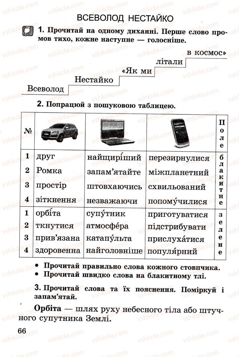 Страница 66 | Учебник Українська література 2 класс В.О. Науменко 2013 Зошит