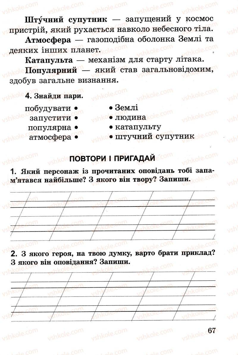 Страница 67 | Учебник Українська література 2 класс В.О. Науменко 2013 Зошит