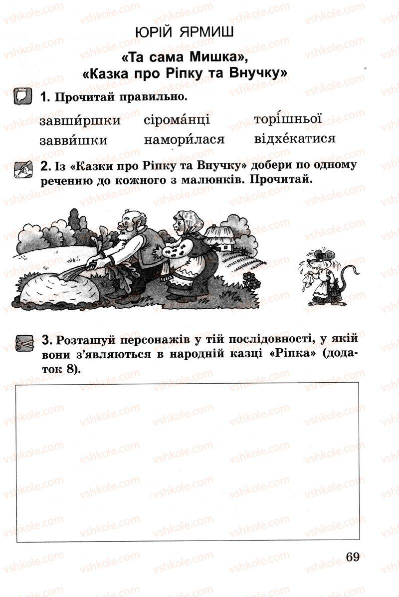 Страница 69 | Учебник Українська література 2 класс В.О. Науменко 2013 Зошит