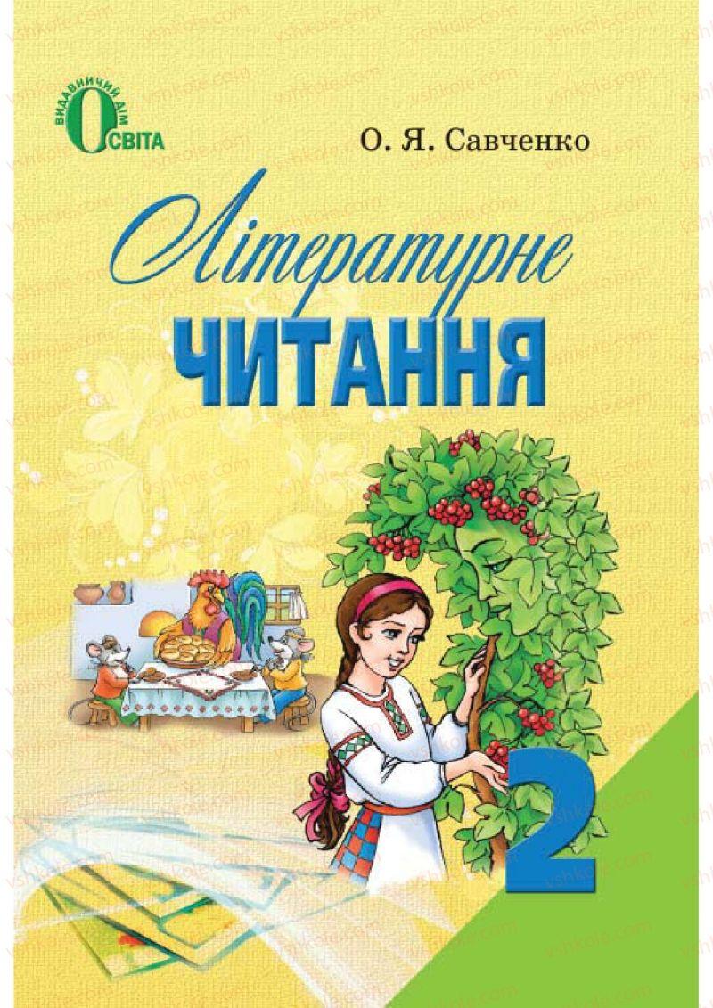 Страница 0 | Учебник Українська література 2 класс О.Я. Савченко 2012