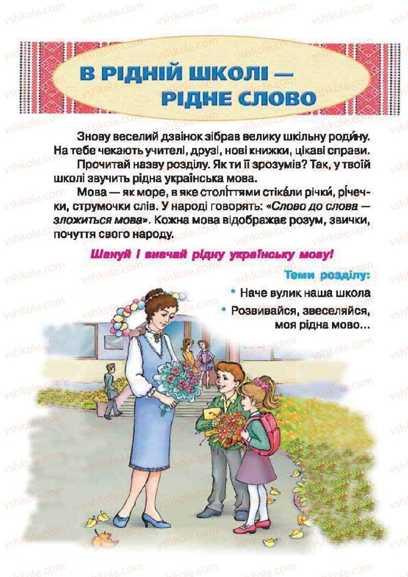 Страница 4 | Учебник Українська література 2 класс О.Я. Савченко 2012