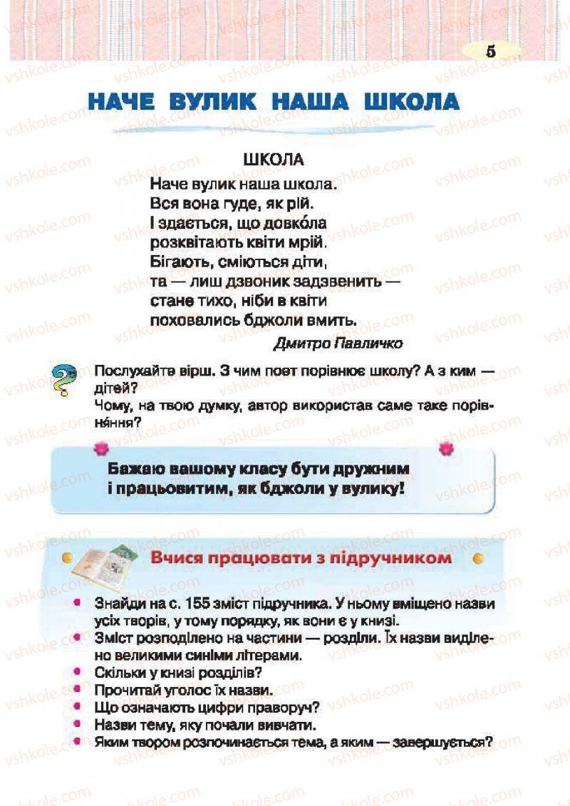 Страница 5 | Учебник Українська література 2 класс О.Я. Савченко 2012