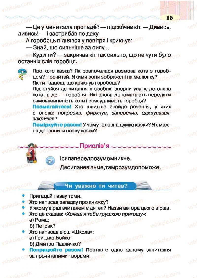 Страница 15 | Учебник Українська література 2 класс О.Я. Савченко 2012