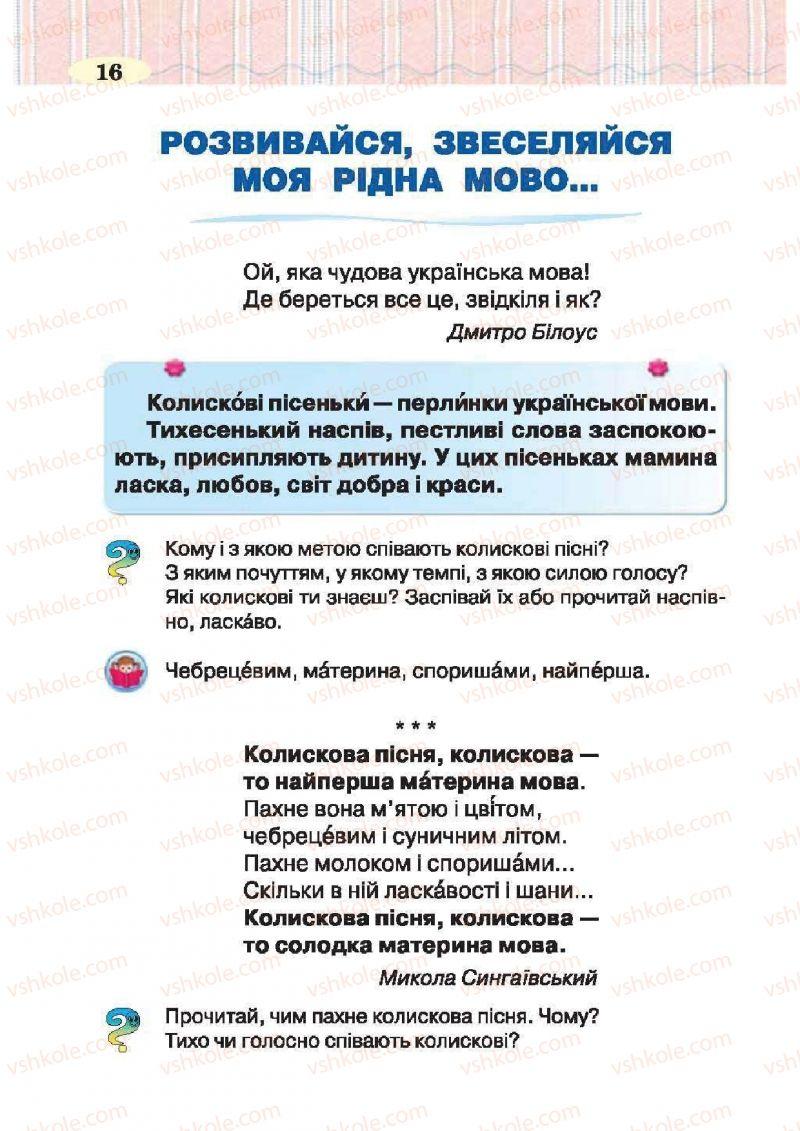 Страница 16   Учебник Українська література 2 класс О.Я. Савченко 2012