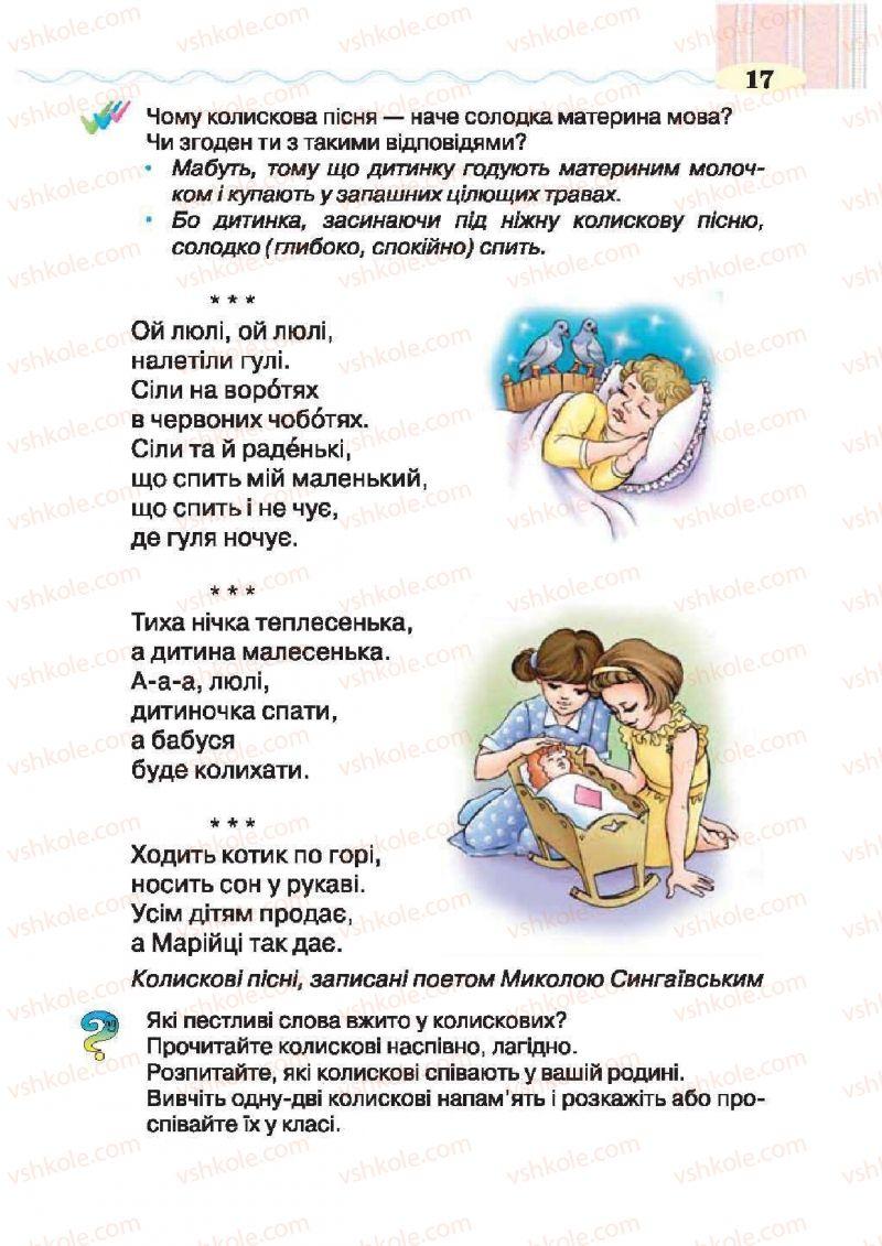 Страница 17 | Учебник Українська література 2 класс О.Я. Савченко 2012