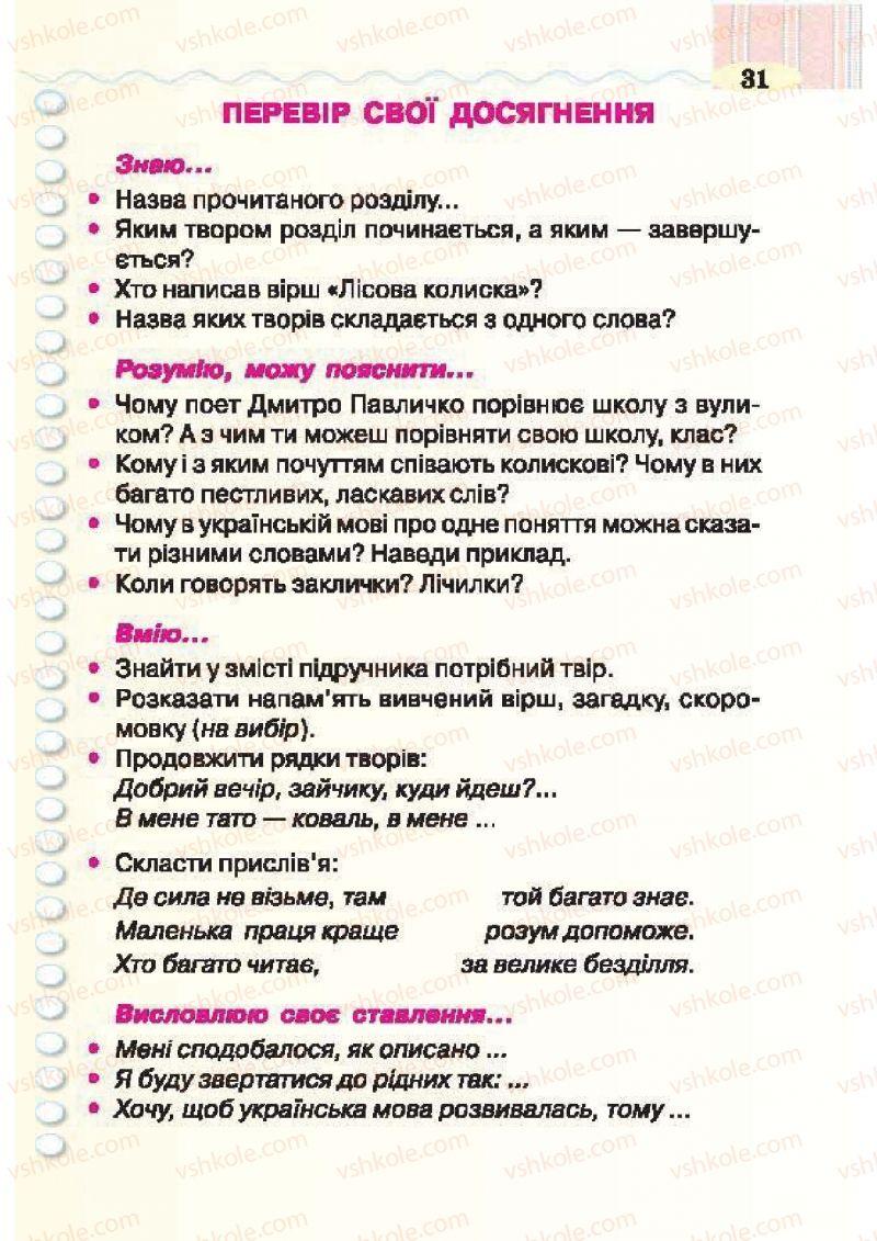 Страница 31 | Учебник Українська література 2 класс О.Я. Савченко 2012