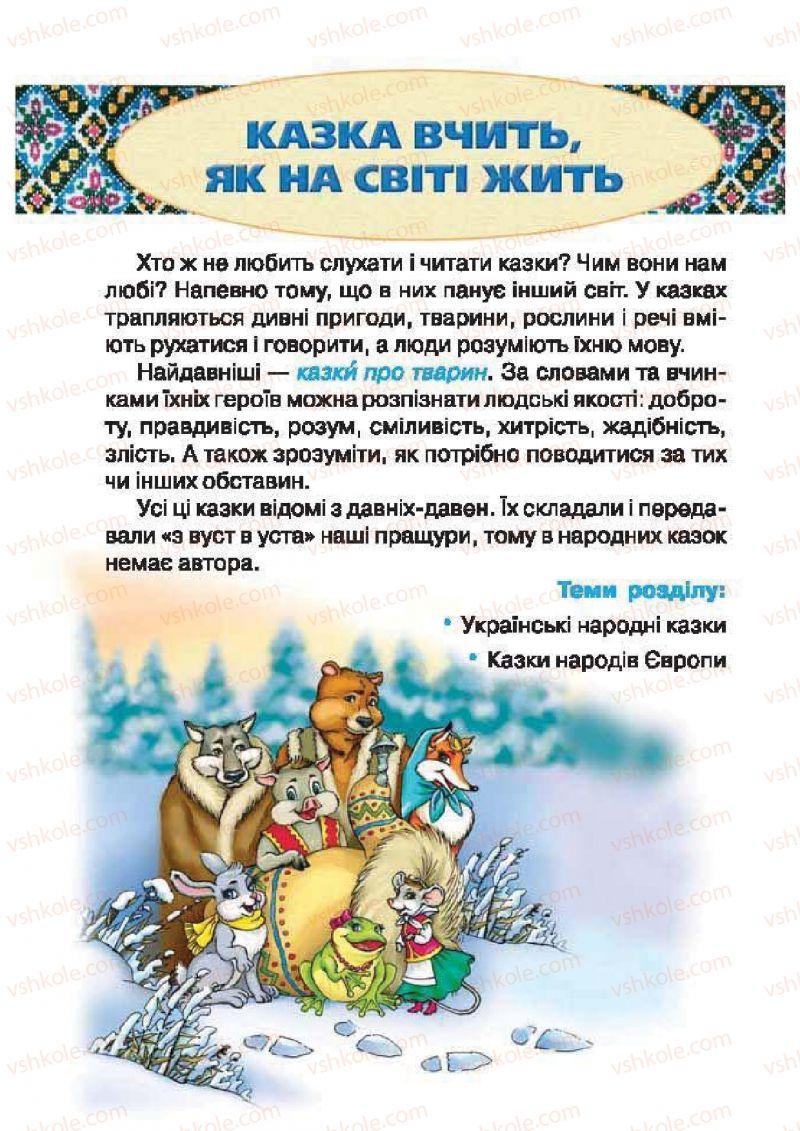 Страница 32   Учебник Українська література 2 класс О.Я. Савченко 2012