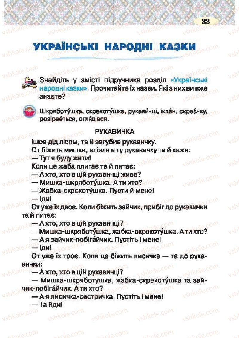 Страница 33 | Учебник Українська література 2 класс О.Я. Савченко 2012