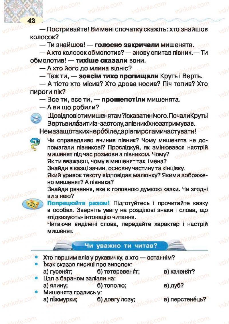 Страница 42 | Учебник Українська література 2 класс О.Я. Савченко 2012