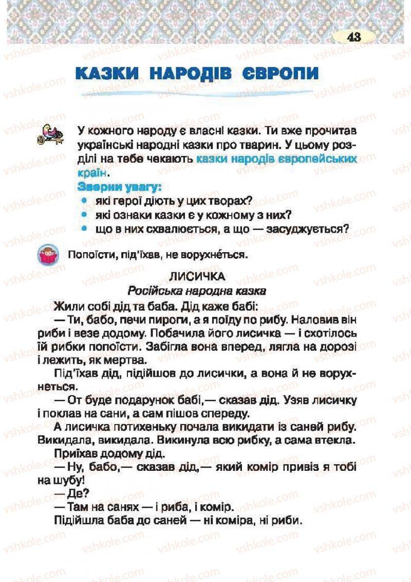Страница 43   Учебник Українська література 2 класс О.Я. Савченко 2012