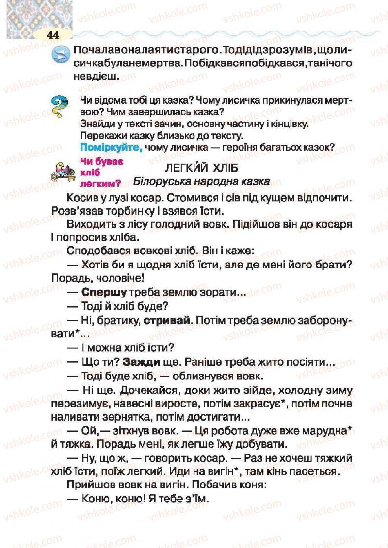 Страница 44 | Учебник Українська література 2 класс О.Я. Савченко 2012