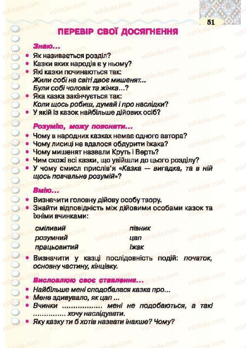 Страница 51   Учебник Українська література 2 класс О.Я. Савченко 2012