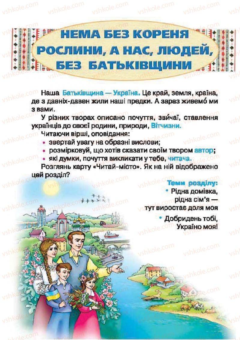 Страница 52 | Учебник Українська література 2 класс О.Я. Савченко 2012