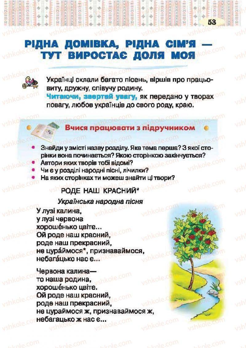Страница 53 | Учебник Українська література 2 класс О.Я. Савченко 2012