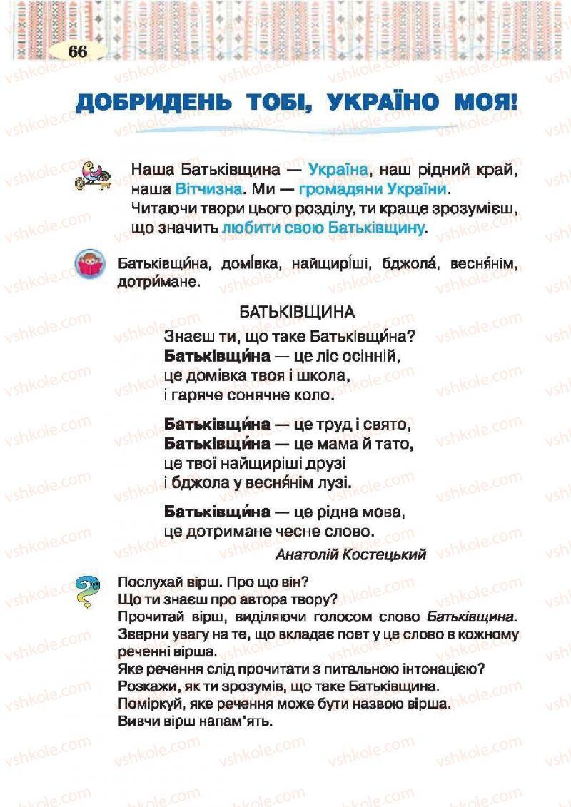 Страница 66 | Учебник Українська література 2 класс О.Я. Савченко 2012