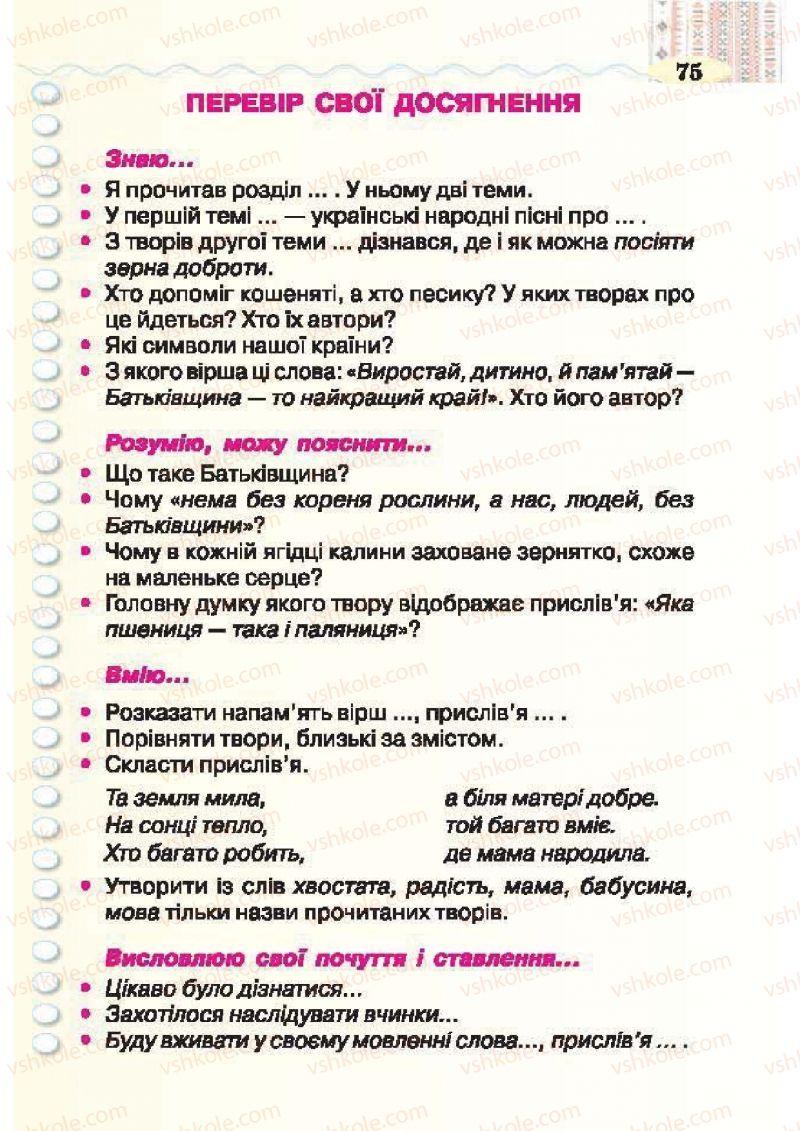 Страница 75 | Учебник Українська література 2 класс О.Я. Савченко 2012