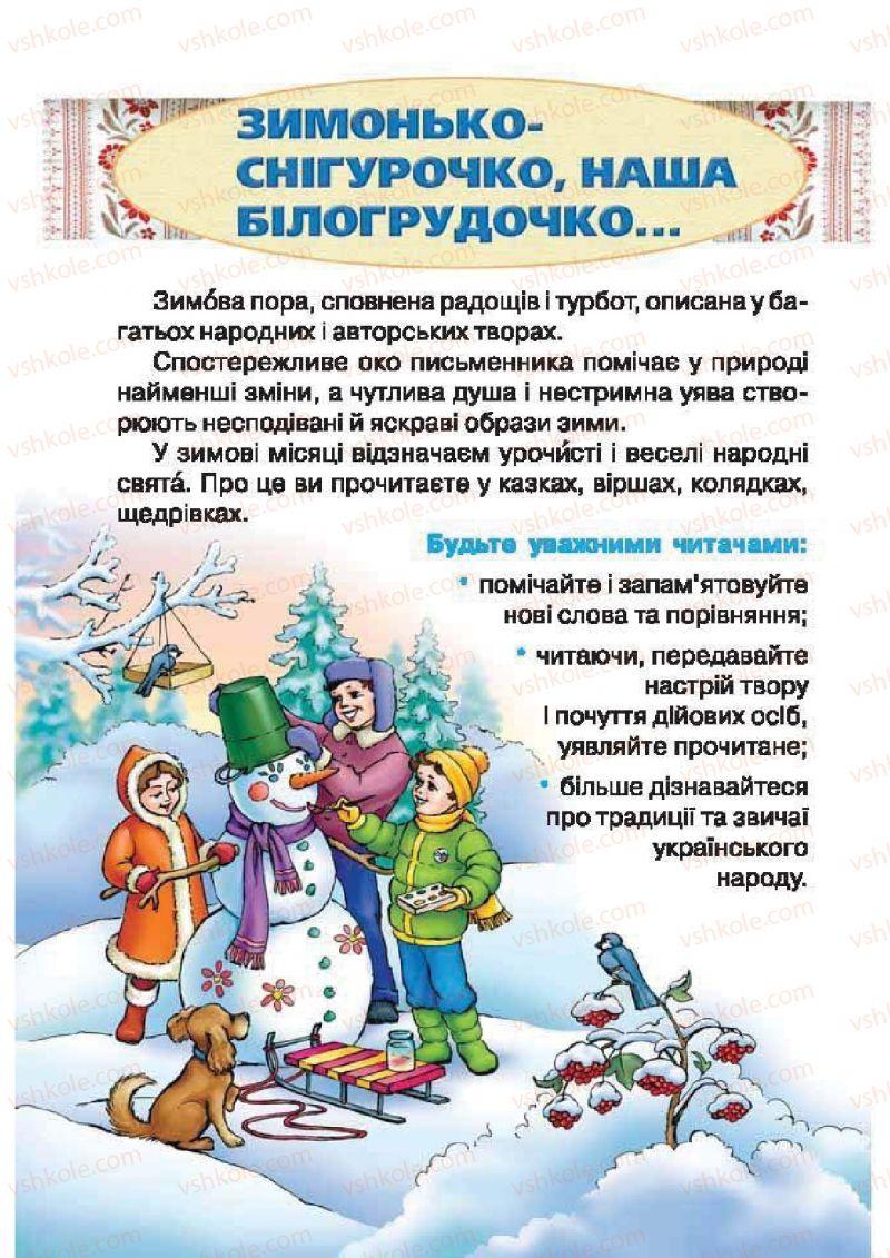 Страница 76 | Учебник Українська література 2 класс О.Я. Савченко 2012