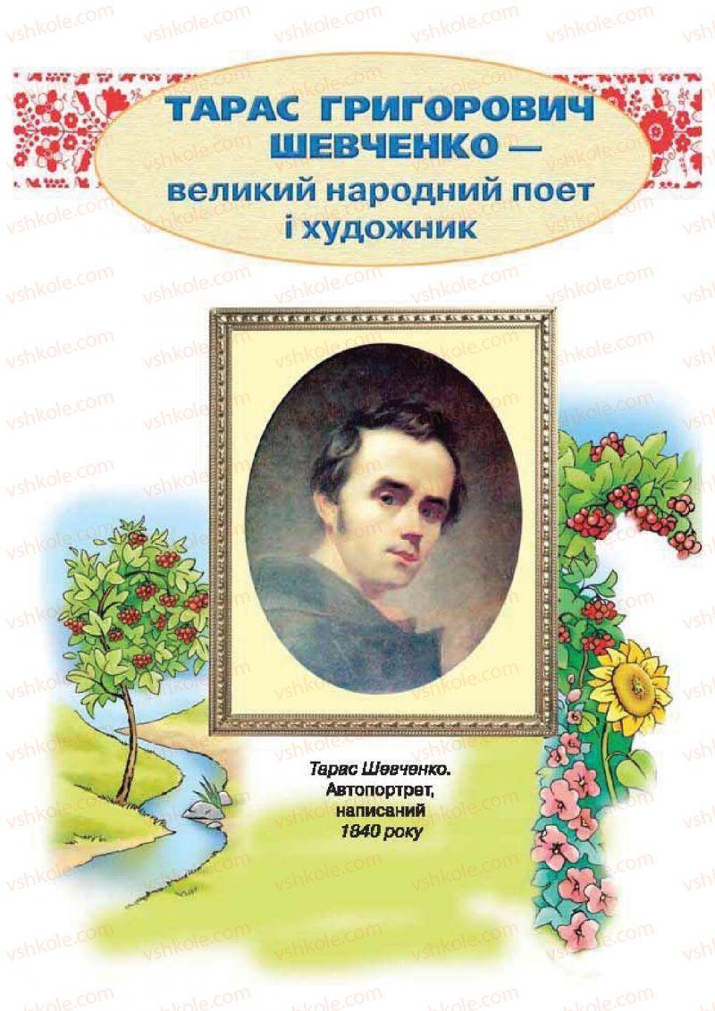 Страница 88 | Учебник Українська література 2 класс О.Я. Савченко 2012
